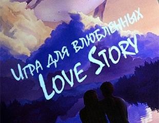 Превратите свою жизнь в сказку! Квест-игра «Love Story» для влюбленных со скидкой 73%!