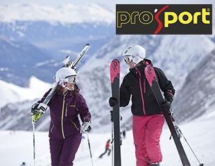 Время активных катаний! Скидка 40% на прокат коньков, лыж или сноубордов в магазине Pro Sport!