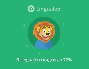 Выбирайте эффективную методику изучения английского языка онлайн с Lingualeo.com! Премиальная годовая подписка, а также множество курсов на выбор со скидкой до 72%!