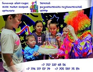 Веселый день рождения для Вашего ребенка в Детском развлекательно-познавательном центре JollyTime со скидкой 50%!