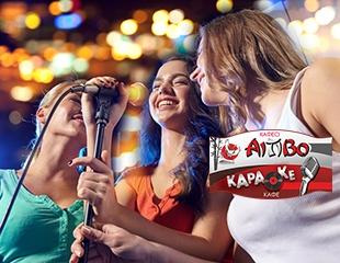 Отдыхайте с друзьями в караоке AITIBO! Аренда кабинок на 2, 3 или 5 часов со скидкой до 90%!
