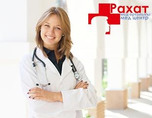 Комплексное обследование у врачей различного профиля в клинике Рахат со скидкой до 60%!
