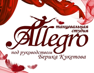 Хореография, актерское мастерство и техника речи для детей от танцевальной студии Allegro под руководством Берика Кукетова! Скидка до 70%