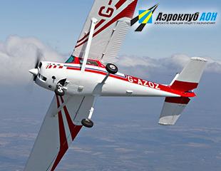 Такое Вы никогда не забудете! Авиапрогулки на трехместном и одноместном самолетах от аэроклуба АОН со скидкой до 63%!