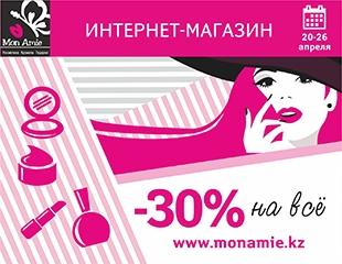 Весеннее предложение от Mon Amie! Скидка 30% в Интернет-магазине!