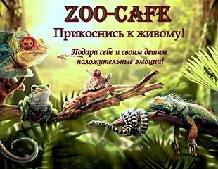 Кролики, мини-пиги, морские свинки, тропические бабочки и другие обитатели ждут Вас!Посетите первое в Алматы ZooCafe со скидкой 42%!