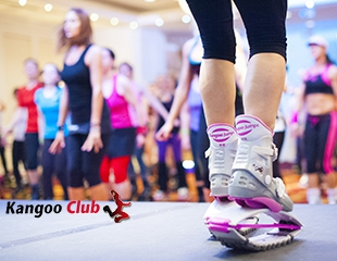 Кенгу Джампс - Ваше идеальное тело! 1, 2 или 3 месяца занятий в Kangoo Club со скидкой до 71%!