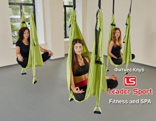 Стройность и гармония! Занятия хатха-йогой, а также Sky-йогой в гамаках в фитнес-центре Leader Sport fitness club & SPA со скидкой 50%!