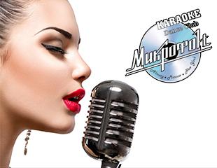 17 киловатт звука! Море песен! Со скидкой до 86% на посещение кабинок в караоке-клубе Микрофон!
