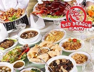 Ауызашар со скидкой 50%, а также -30% на блюда китайской кухни и бар в ресторане Red Dragon!