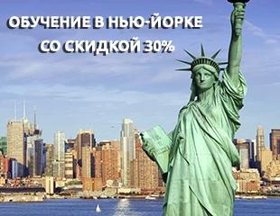 Изучай английский язык в Нью-Йорке! Скидка 30% на обучение от компании Kausar Education!