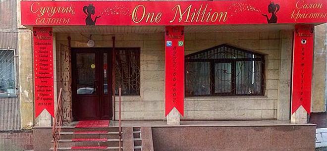 Cалон красоты One Million, 1