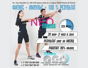 Получи эффект 3 часов тренировки всего за 20 минут! 1, 2 и 3 месяца занятий и месячный безлимит в студии EMS тренировок NEO fitness со скидкой 50%!