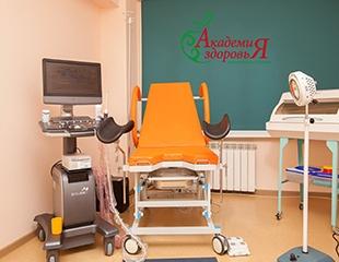 Обследование у врача-гинеколога со скидкой до 73% в медицинском центре Академия Здоровья!