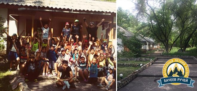 Детский лагерь Бачеев ручей, 2