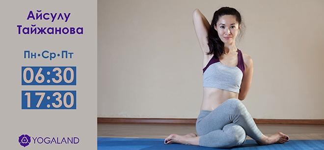 Студия Yogaland, 10