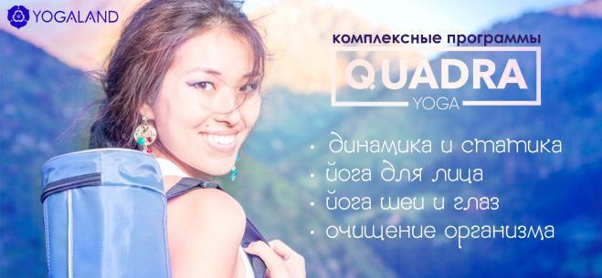 Студия Yogaland, 4