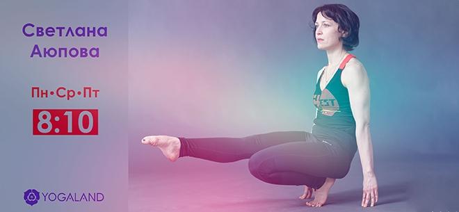 Студия Yogaland, 6