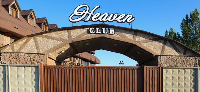 База отдыха Heaven Club, 1