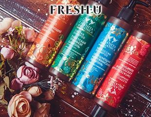 Интернет-магазин натуральной и органической косметики Freshu.kz дарит скидку 20% на всю продукцию!