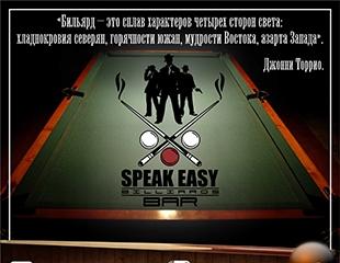 2, 3 и 4 часа игры в бильярд в бильярдном клубе Speak Easy со скидкой