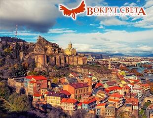 Посетите душевный город Тбилиси! Отдых в Грузии со скидкой 51% от бюро путешествий Вокруг Света!