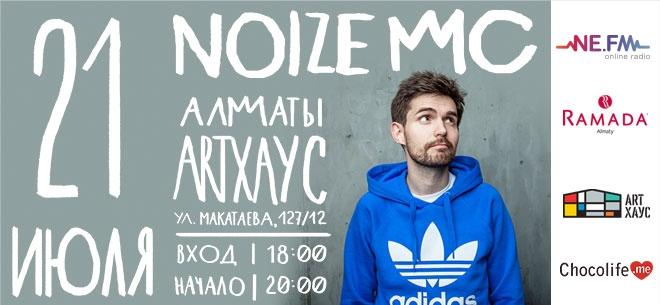 Концерт Noize MC 21, 1