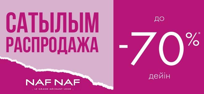 Магазин Naf Naf, 1