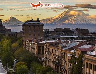 Знакомство с Арменией со скидкой до 38% от бюро путешествий Вокруг Света!