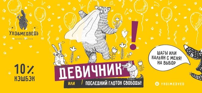 Караоке-клуб Ухо и Медведь, 1