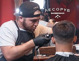 Мужская стрижка, моделирование бороды, детская стрижка в барбершопе Лесоруб со скидкой 30%!