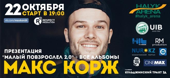 Макс Корж в Алматы, 1