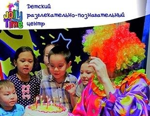 Веселый день рождения для Вашего ребенка в Детском развлекательно-познавательном центре Jolly Time со скидкой до 61%!