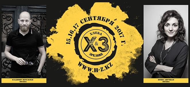 ХЛЕБА & Зрелищ в Алматы, 1