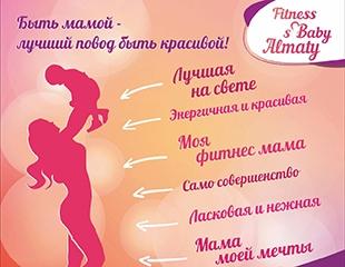 Групповые занятия по направлениям: женский фитнес, фитнес-йога для беременных, детский фитнес и стретчинг со скидкой 50% в рамках проекта Fitness s Baby!