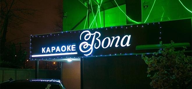 Караоке Bona, 5