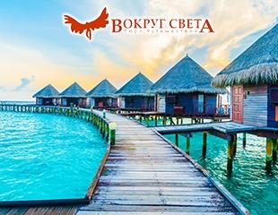 Лето на Мальдивах! Проживание в четырехзвездочных и пятизвездочных отелях со скидкой до 30% от бюро путешествий Вокруг Света!