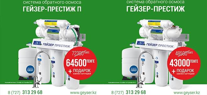 Geyser Kazakhstan, 1