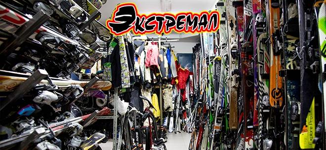 Сеть спортивных магазинов Экстремал, 4
