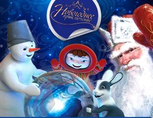 Именное мультипликационное видеопоздравление от Деда Мороза «Волшебный шар» от студии анимации «Ред Марк ТВ» со скидкой 51%!