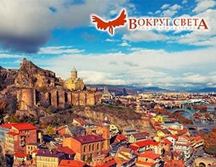 Новый год в Тбилиси, в городе который вас любит! Отдых в Грузии от бюро путешествий Вокруг Света со скидкой 30%!