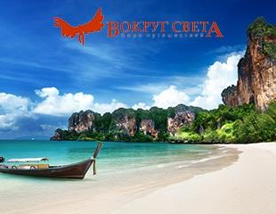 Отдых в Таиланде! Проживание в лучших отелях по супер цена от бюро путешествий Вокруг Света со скидкой до 30%!