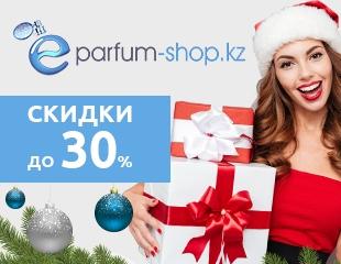 Оригинальнальная косметика, парфюм и подарочные наборы со скидкой до 30% в интернет-магазине parfum-shop.kz!
