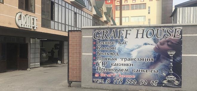 Бар Graff House, 6