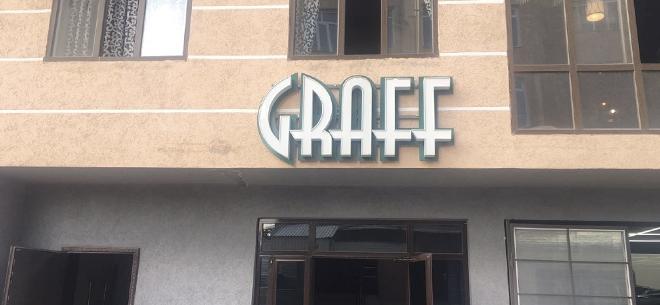 Бар Graff House, 7