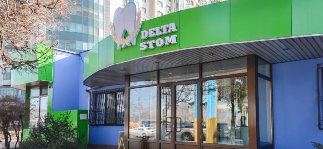 Стоматология Delta Stom, 10