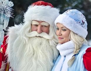 Устройте настоящую сказку! Индивидуальное поздравление Деда Мороза и Снегурочки от компании Маскарад со скидкой до 50%!