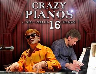 Спектакли «Последний экзамен», премьера «Звериные истории», победитель в номинации «Лучшая режиссура» — «Лавина», джаз-дуэт Crazy Pianos и другие в театре «Жас Сахна»!