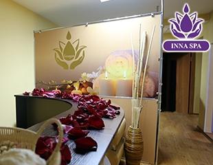 Для невероятного наслаждения! SPA-программы в центре красоты и здоровья Inna Spa со скидкой до 60%!