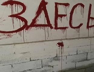 Один из самых страшных horror-квестов «Затерянные души»! Пройди квест со скидкой до 62%!